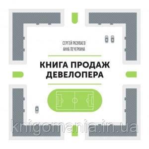 Книга продаж девелопера. Сергей Разуваев, Анна Печеркина