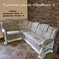 "Кухонный уголок - ""Прованс""-3"