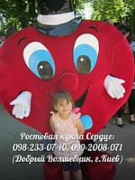 Ростовая кукла Сердце на детский праздник, день рождения, свадьбу, Киев