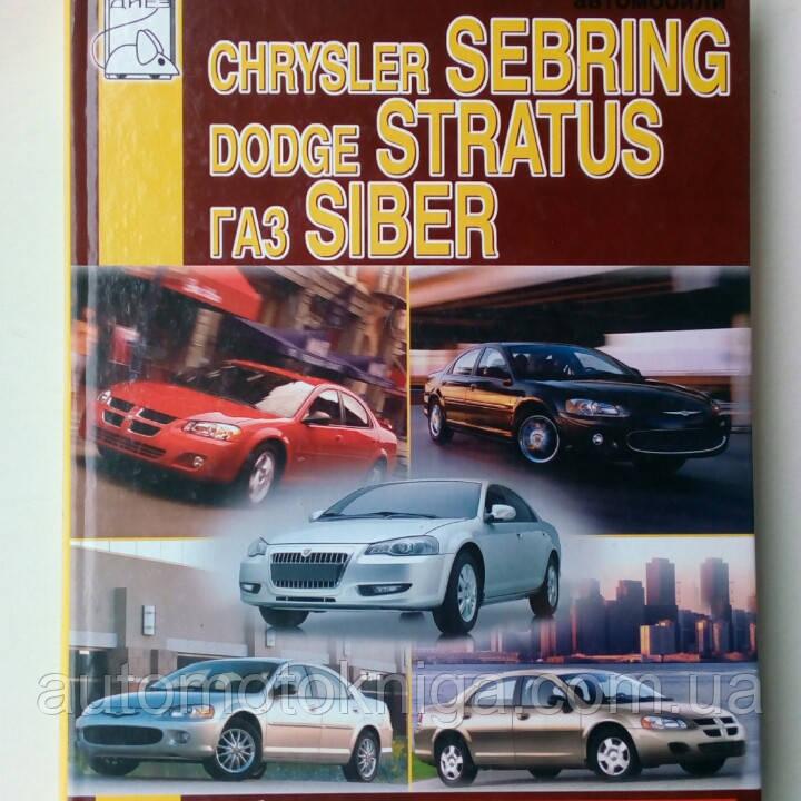 CHRYSLER SEBRING   DODGE STRATUS   ГАЗ SIBER Руководство по обслуживанию и ремонту выпуска 2000-2006гг.