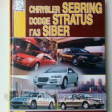 CHRYSLER SEBRING, DODGE STRATUS ГАЗ SIBER Моделі 2000-2006 рр. Керівництво по обслуговуванню і ремонту