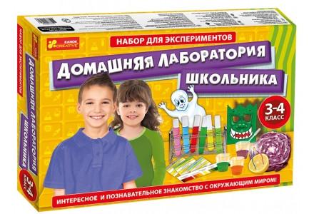 Домашняя лаборатория школьника 3-4класс
