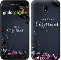 "Чехол на Samsung Galaxy J5 J530 (2017) Merry Christmas 2 ""4110c-795-7290"""