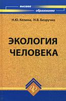 Н.Ю. Келина, Н.В. Безручко. Экология человека. Учебное пособие