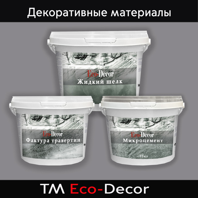 Декоративные материалы