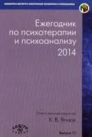 К. В. Ягнюк Ежегодник по психотерапии и психоанализу. 2014