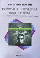 Мак - Вильямс Нэнси. Психоаналитическая диагностика. Понимание структуры личности в клиническом процессе