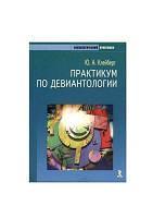 Клейберг Ю.А. Практикум по девиантологии