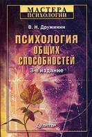 В.Н. Дружинин. Психология общих способностей