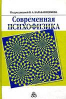 В.А. Барабашников. Современная психофизика