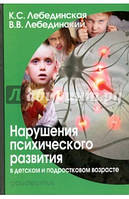 Клара Лебединская Виктор Лебединский Нарушения психического развития в детском и подростковом возрасте (Твердый переплет)