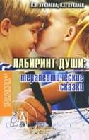 О.В. Хухлаева, О.Е. Хухлаев. Лабиринт души: Терапевтические сказки