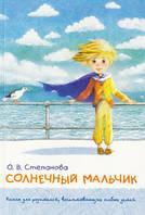 Солнечный мальчик. Книга для родителей, воспитывающих особых детей