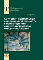 Капусин С.А. Критерии нормальной и аномальной личности в психотерапии и психологическом консультировании