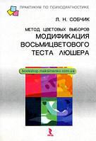 Л.Н. Собчик. Метод цветовых выборов - модификация восьмицветового теста Люшера