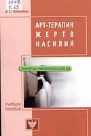 А.С. Копытин. Арт-терапия жертв насилия