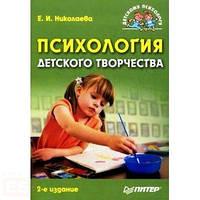 Е.И. Николаева. Психология детского творчества