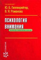 Ю.Б. Гиппенрейтер, В.Я. Романова. Психология внимания