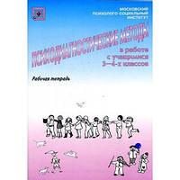 Психодиагностические методы в работе с учащимися 3 - 4х классв