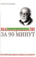 Е. Скляренко. Мамардашвили за 90 минут