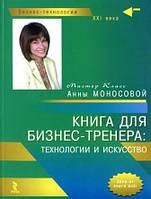 Моносова А. Книга для бизнес -тернера