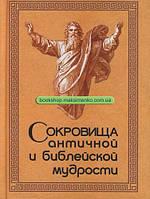 Ю.А. Раков. Сокровища античной и библейской мудрости
