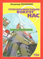 Владимир Тараненко. Психоманипуляции вокруг нас