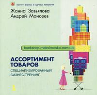 Жанна Завьялова, Андрей Моисеев. Ассортимент товаров. Специализированный тренинг