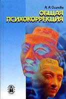 А.А. Осипова. Общая психокоррекция: Учебное пособие для студентов вузов
