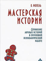 Клаус В. Фопель. Мастерская историй. Сочинение личных историй в групповой психологической работе