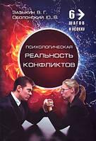 В. Г. Зазыкин Ю. В. Оболонский. Психологическая реальностьконфликтов