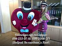 Доставка цветов, подарков, Сердце-курьер (ростовая кукла)