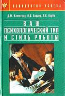 Д. М. Каммероу, Н. Д. Баргер, Л. К. Кирби Ваш Психологический тип и стиль работы