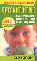 Джеки Силберг. Детские игры на развитие восприятия и ощущений