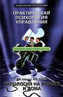 И.И. Карнаух, В.М. Танаев. Практическая психология управления. Типология на работе и дома