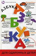 Л.Г. Шлакина. Азбука для одаренных детей
