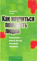 Владимир Ермак. Как научиться понимать людей. Соционика - новый метод познания человека