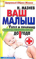Н. Мазнев. Ваш малыш. Уход и лечение до 1 года