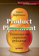 Ольга Берёзкина. Product Placement. Технологии скрытой рекламы