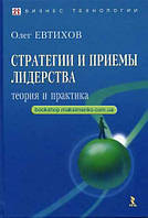 Олег Евтихов. Стратегии и приемы лидера: теория и практика. Бизнес технологии