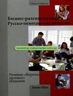 Эльке Шух. Бизнес-разговорник. Русско-немецко-английский. Речевые обороты делового общения