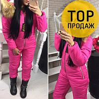 Теплый спортивный комбинезон для женщин, розового цвета / Женский комбинезон, демисезон, зима, 2018