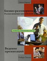 Роберт Тилли. Бизнес-разговорник. Русско-немецко-английский. Ведение презентаций