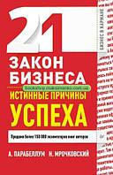 А. Парабеллум, Н. Мрочковский. 21 закон бизнеса. Истинные причины успеха