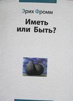 Фромм Э. Иметь или Быть?