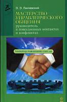Э.Э. Линчевский. Мастерство управленческого общения. Руководитель в повседневных контактах и конфликтах