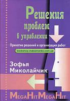 Зофья Миколайчик. Решения проблем в управлении. Принятие решений и организация работ