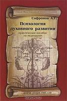 А.Г. Сафронов. Психология духовного развития. Практическое пособие по медитациям