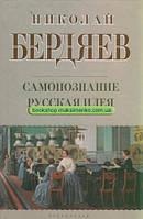 """Николай Бердяев. """"Самопознание"""". """"Русская идея"""""""
