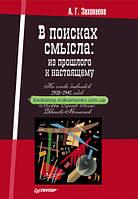 А.Г. Заховаева. В поисках смысла: из прошлого к настоящему